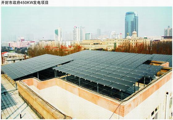 开封市政府450KW屋顶分布式太阳能薄膜光伏发电项目