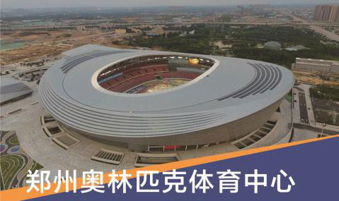 郑州奥林匹克体育中心光伏体育馆